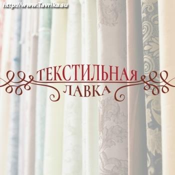 """Магазин тканей """"Текстильная лавка"""""""