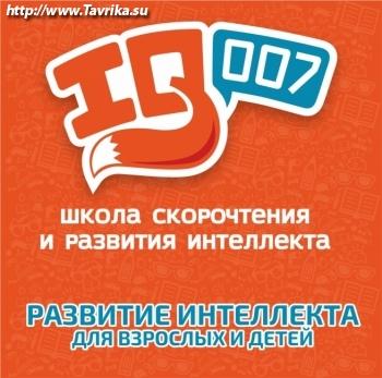 """Школа скорочтения """"IQ 007"""""""
