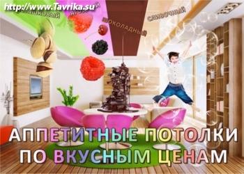 """Натяжные потолки """"Натяжнофф"""""""