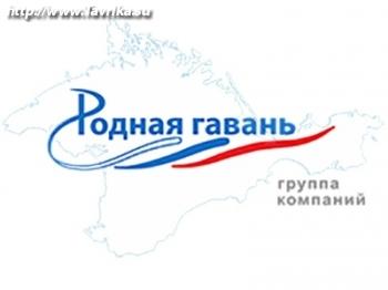 "ГК ""Родная гавань"""