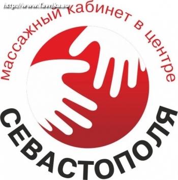 """Массажный кабинет """"Севмассаж"""""""
