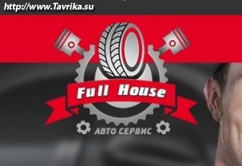 """Автоцентр """"Full House"""" (Фул Хаус)"""