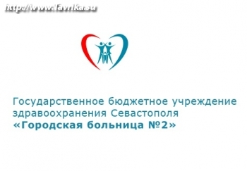 Стационар городской больницы №2