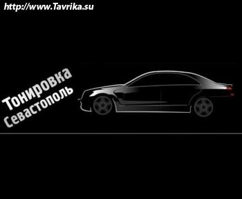 """Автосервис """"Тонировка Севастополь"""""""