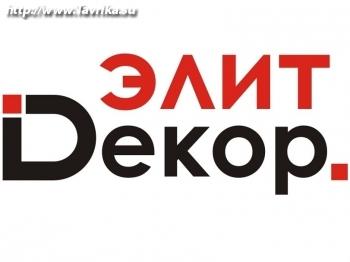 """ООО """"ЭЛИТ-ДЕКОР"""""""