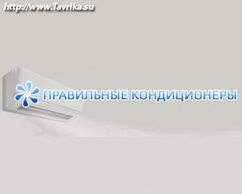 """Компания """"Правильные кондиционеры"""""""