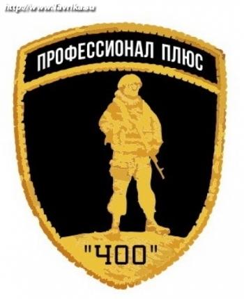 """ООО ЧОО """"Профессионал плюс"""""""