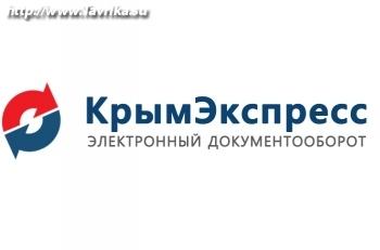 """Электронный документооборот """"Крым Экспресс"""""""