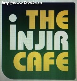 """Кафе """"Инжир"""" (Injir)"""