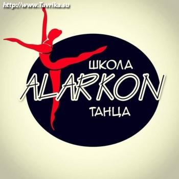"Школа танца ""Аларкон"""