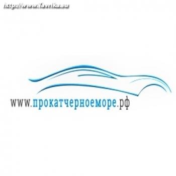 "Автопрокат ""Черное Море"""