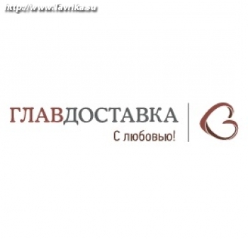 """Офис и склад """"ГлавДоставка"""""""