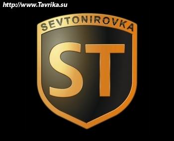 Севтонировка (Хрусталёва, 72Ж)