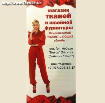 """Магазин """"Ткани и швейная фурнитура"""""""