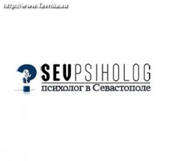 """Психолог в Севастополе """"SEV PSIHOLOG"""""""