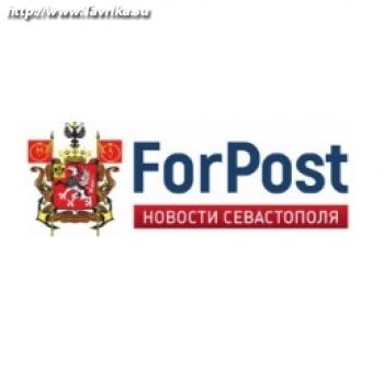 """Новостной портал Севастополя """"Форпост"""""""