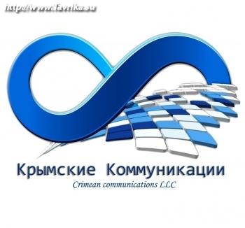 """Компания """"Крымские коммуникации"""""""