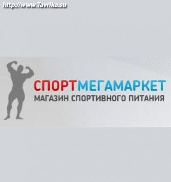 "Магазин спортивного питания ""Спорт Мегамаркет"""