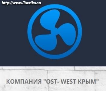 """Компания """"Ost-West Крым"""""""