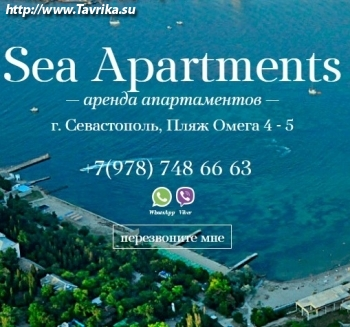 "Апартаменты ""SEA APARTMENTS"""