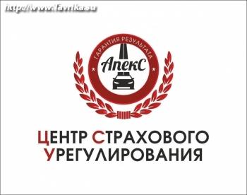 """Центр страхового урегулирования """"Алекс"""""""