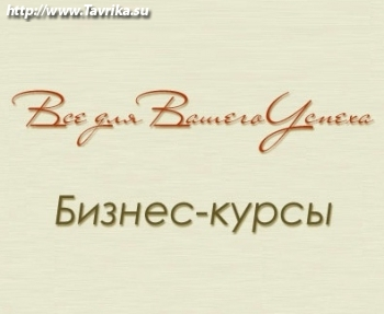 "АНО ДПО ""Безнес-академия"""