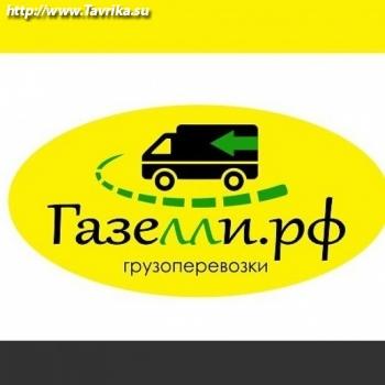 Грузовое такси (Фиолентовское шоссе, 1)