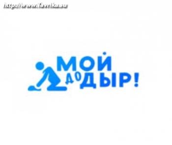"""Клининговая компания """"Мой до Дыр"""""""