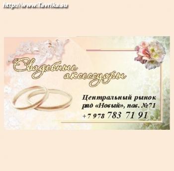 Свадебный павильон