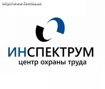 """Центр охраны труда """"Инспектрум"""""""