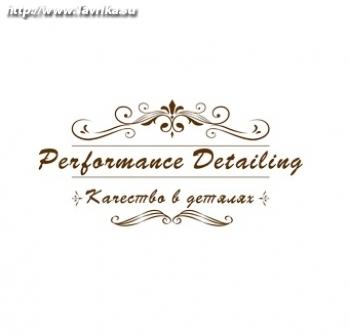 """Детайлинг студия """"Performance Detailing"""""""