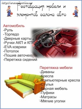 Перетяжка мебели и элементов салона авто