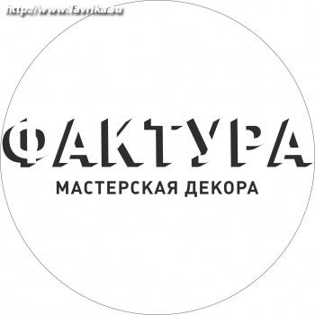 """Мастерская декора """"Фактура"""""""