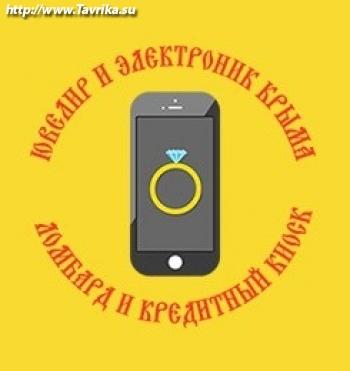 """ООО """"Ломбард ювелир и электроник Крыма"""" (Щербака, 1)"""