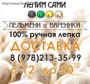 Сеть кафе ручной лепки пельменей и вареников