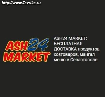 """Интернет-магазин и служба доставки еды """"Ash24Market"""""""