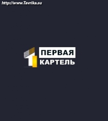 """Строительная компания """"Первая картель"""""""