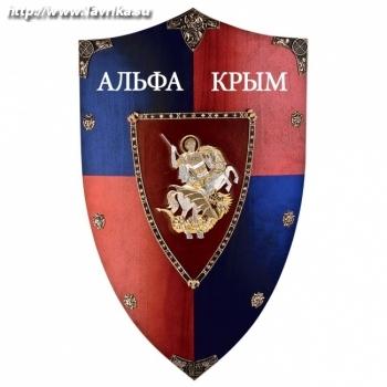 """Частное охранное предприятие """"Альфа-Крым"""""""
