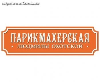 Парикмахерская Людмилы Охотской