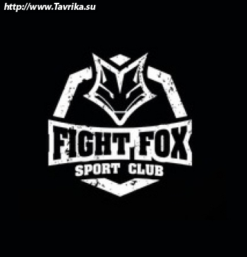 "Спортивный клуб ""FIGHT FOX"""