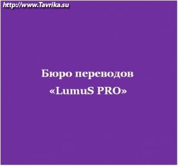 """Бюро переводов """"LumuS PRO"""""""