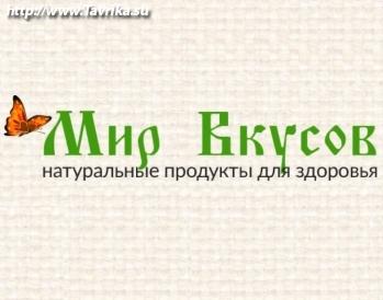 """Магазин """"Мир Вкусов"""" (Горпищенко, 45)"""