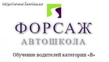 """Автошкола """"Форсаж"""" (Пожарова 16)"""