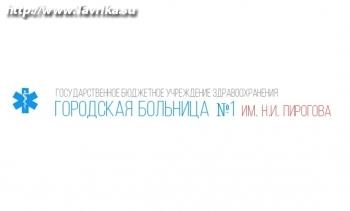 Городская больница № 1 им. Н. И. Пирогова