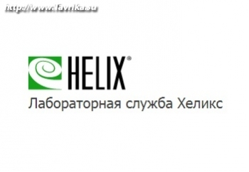 "Лабораторная служба ""Хеликс"""