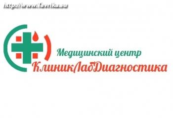 """Медицинский центр """"КлиникЛабДиагностика"""" (Юрия Гагарина 20)"""