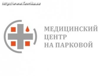 """ООО, """"Медицинский центр на Парковой"""""""