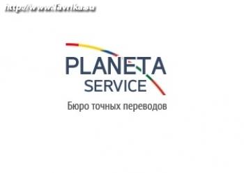 """Бюро переводов """"Планета сервис"""" (ул. Невская 5)"""