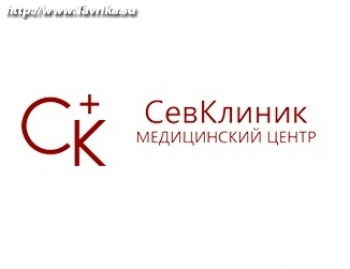 "Медицинский центр ""СевКлиник"""