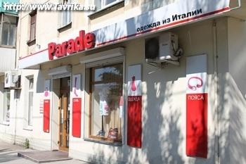 "Магазин ""Parade"""